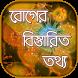 ৪০ টি রোগের তথ্য ও চিকিৎসা by Shikder Studio