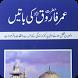 Umar(ra) Ke Bathain by SniperGamesFree