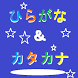 初めての『ひらがな』&『カタカナ』 学習☆ by bootaroucreative