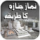 Learn Namaz Janaza by Islamic world