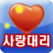 사랑대리 by IconSoft