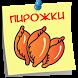 Пирожки Вкусные Рецепты by Денис Андрущенко