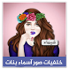 خلفيات صور اسماء بنات 2018 by app.ps