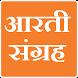 Aarti Sangrah Marathi by Nilesh Harde