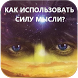 Сила мысли by Books for All