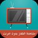 تلفاز بدون انترنت simulator by ANLYSOFT INC
