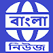 Bangla News Kolkata NewsPapers by WakeUpThought