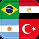 لعبة أعلام الدول - بدون نت by arabicQuiz
