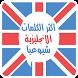 أكثر الكلمات الإنجليزية شيوعا by ArabicAppsZone