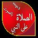الصلاة على النبي صلى الله عليه by tabkh