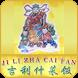 Ji Li Zha Cai Fan by Technopreneur's Resource Centre Pte Ltd