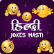 Hindi Jokes Masti by KnocktheWeb
