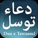 Dua e Tawassul by Oasis Solutions
