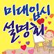 미대입시설명회-홍대앞 강남미술학원등 미술대학입시세미나 by 김영도