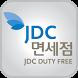 JDC면세점 J로드_제주여행, 제주면세점으로 가는길 by JDC면세점