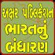 Bharatnu Bandharan (Gujarati) by Rudra Soft