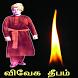 Nalli VivekaDheepam by JK Technology