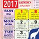 Telugu Calendar Panchangam by Vikram Apps