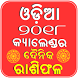 Odia Calendar 2018 & Rasiphala by CalendarCraft