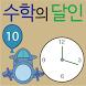 수학의 달인-조상철,신동락 교육정보화연구대회 by 조상철