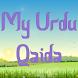 My Urdu Qaida with Hina Bayat by Digital Violet