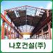 비계구조해체, 석면해제, 폐기물전문, 나호건설 by 모비지오