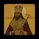 Акф. Димитрию Ростовскому by Religious SFSoft