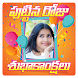 Telugu Birthday Photo Frames Greetings by ARIC Media