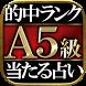 的中ランクA5級◆本気で当たる占い【永沢蜜羽】 by Rensa co. ltd.