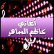 أغاني كاظم الساهر 2016 by Staifa