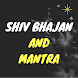 Shiv Bhajan And Mantra by GOT