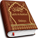 """كتاب صحيح البخاري """" بدون نت """" نسخة خفيفة by Ouchchane Mus"""