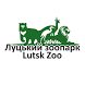 Lutsk zoo by XOliday SIA