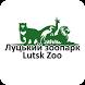 Lutsk zoo by XOliday SIA