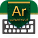 بادام لوحة المفاتيح العربية by Ziipin Network
