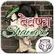 Bewafa Shayari by Tiger v7
