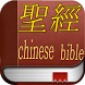 聖經 (Chinese-Traditional Bible) by Wiktoria Goroch