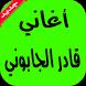أغاني قادر الجابوني by Devhaouas