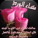 رسائل صباح و مساء الخير بالصور by appyouss
