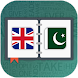 English to Urdu Dictionary by Echo Dict