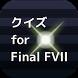 クイズ for Final FVII by hisatsune katsuhiro