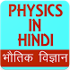 Physics in Hindi, Physics GK in Hindi by MMSOFT