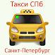 Такси СПб телефоны такси by Handbooks