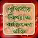 বিখ্যাত ব্যক্তিদের উক্তি~bikkhato ukti~bangla ukti by ERT Apps
