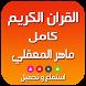 قران الكريم بصوت ماهر المعيقلي by MagdazApps
