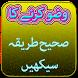 Wazoo ka Tariqa by islamicappstudio