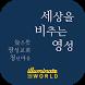 높은뜻광성교회청년부 by 애니라인(주)
