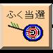 宝くじ当選番号表示アプリ「ふく当選」 by fuku with NfC