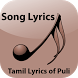 Tamil Lyrics of Puli by ENTERTAINMENT APPS
