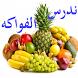 Fruits in Arabic Lite by elbahri safaniri